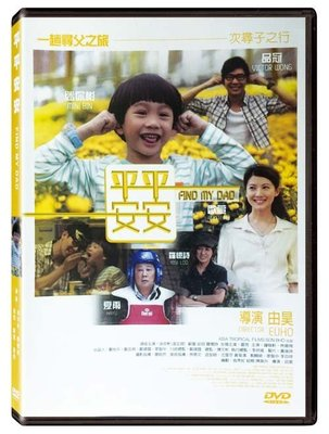 『DINO影音屋』16-11【全新正版-電影-平平安安-DVD-全1集1片裝-品冠、迷你彬、歐萱、夏雨】