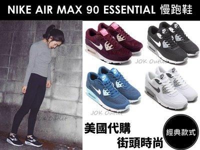 【美國代購】NIKE WMNS AIR MAX 90 ESSENTIAL 麂皮 網布 皮革 氣墊慢跑鞋 酒紅 黑白 藍色