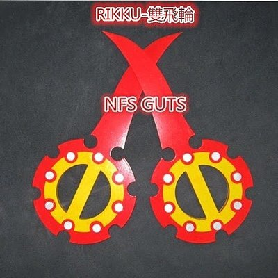NFS GUTS 最終幻想FF9 RIKKU 雙飛輪 雙刀/Cosplay武器道具製作/COS武器定做/精緻玩具/優惠