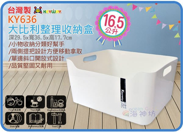 海神坊=台灣製 KEYWAY KY636 大比利整理收納盒 開放式整理架 收納架 置物架16.5L 12入1500元免運