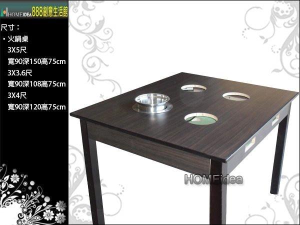 ※888創意生活館☆048-SAM-5547-36開店3X3.6尺火鍋桌$6,900元(17-營業用餐桌椅-餐桌)台南市