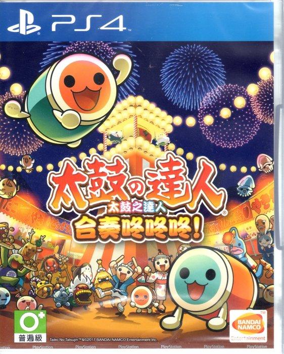 現貨中PS4遊戲 太鼓之達人 合奏咚咚咚 太鼓達人 Taiko Drum Master 中文亞版【板橋魔力】