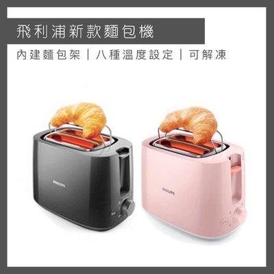 【24H快速出貨】飛利浦 電子式 智慧型 厚片 烤麵包機 吐司機 HD2582 麵包機