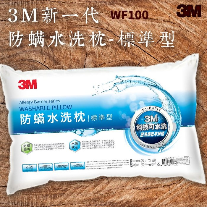 【3M好枕推薦】WF100 防螨水洗枕-標準型 (枕頭/寢具/防螨/透氣/舒適/耐用/可水洗)