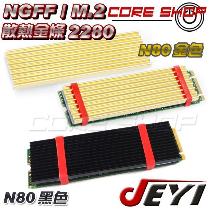 ☆酷銳科技☆JEYI佳翼NGFF(M2/M.2)2280 SSD全鋁高導熱矽膠散熱片/散熱金條/黑金散熱片N80/新品!