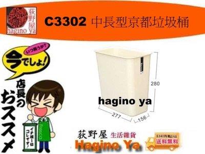 「12個入」荻野屋 C-3302 中長型京都垃圾桶 垃圾桶 環保置物桶 C3302 聯俯 直購價