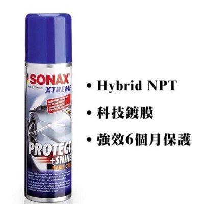 SONAX 舒亮 金剛鍍膜 💎總代理公司貨💎 (送鍍膜海棉、纖維布) 鍍膜 光澤 光亮密封劑 烤漆 撥水 汽車美容