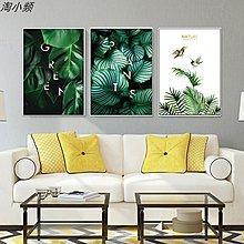 北歐裝飾畫畫芯清新綠植客廳沙發背景牆掛畫植物現代簡約(12款可選)