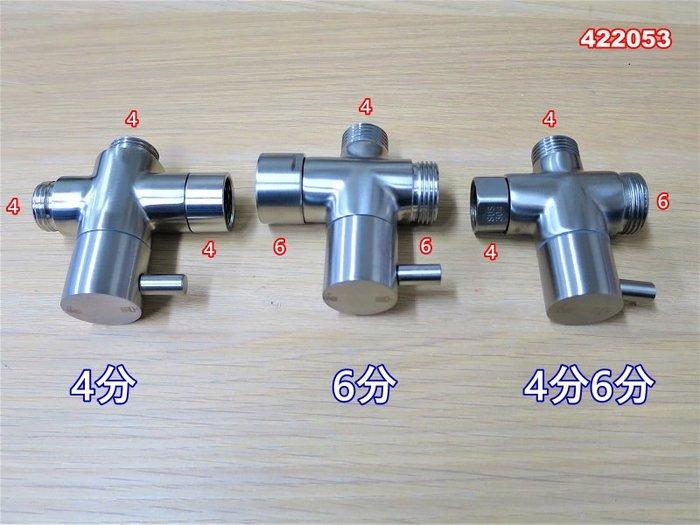 304不銹鋼快開三通分水器 花灑配件 淋浴轉換閥 一進二出分水角閥 053