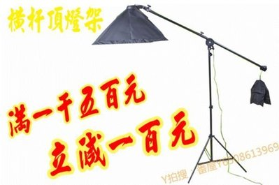 番屋【保固】橫臂桿 攝影燈柔光箱 橫杆 頂燈 四燈頭 單眼相機 SONY無影罩佳能 CANON NIKON 背景架可參考