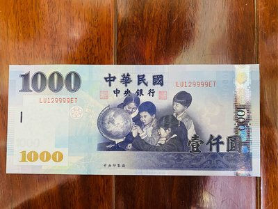 趣味1000元真鈔獅子號