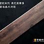 京峻木地板施工專家 超耐磨海島木地板 同步...