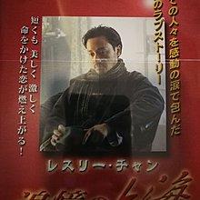 張國榮紅色戀人日本版DVD