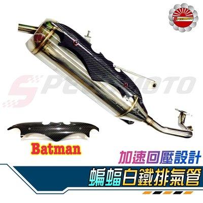 【Speedmoto】MANY 蝙蝠管 排氣管 回壓管 白鐵 碳纖維 MANY110 羅密歐 魅力125 下繞 側繞