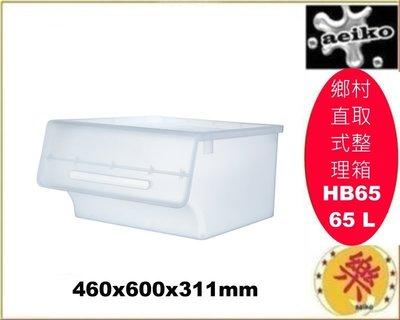 HB-65/大口鄉村直取式整理箱透明/整理箱/掀蓋整理箱/65L/HB65/直購價/aeiko樂天生活倉庫