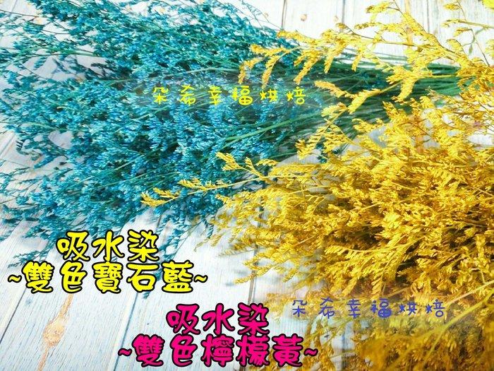 ✿ 花材 批發✿7色 吸水染 卡斯比亞  乾燥花  新娘捧花 乾燥花素材  DIY 乾燥花材 乾燥花束 朵希幸福烘焙