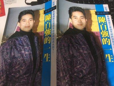 已故香港名人-陳百強的一生紀念特刊-附海報彩頁秘聞逸事及各界名人祝福