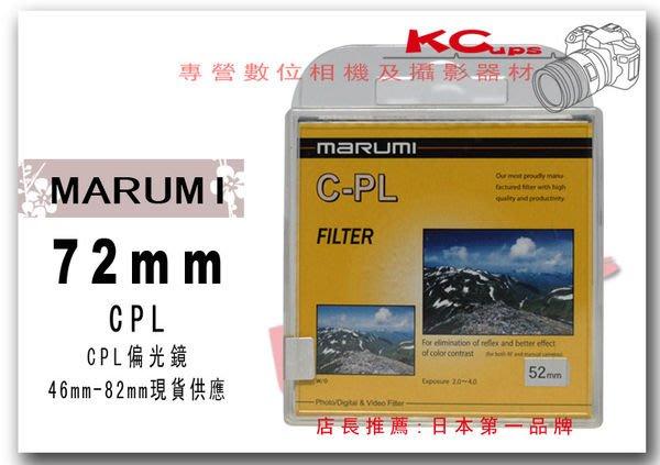 Marumi 72mm CPL C-PL 偏光鏡 另有 55mm 58mm 62mm 67mm 72mm 77mm 49mm 46mm 82mm【凱西不斷電】