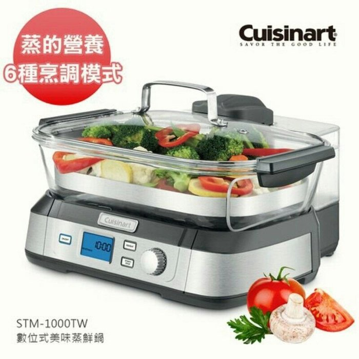 美味蒸鮮鍋 STM-1000TW Digital Glass Steamer