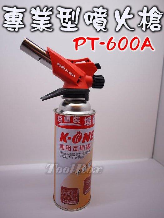 【ToolBox】iroda愛烙達/PT-600A/卡式噴燈/ 噴火槍/打火機/瓦斯烙鐵/瓦斯焊槍/瓦斯噴槍/火雞/噴燈