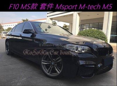 KoSoKu 高速 新大5 F10 MS款 空力套件 Msport M-tech M5 全車 保桿 葉子板 PP材質