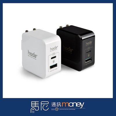 【馬尼】(現貨)hoda 極速30W USB-C/USB-A智慧雙孔電源供應器/快速充電/過熱保護/蘋果充電/充電器