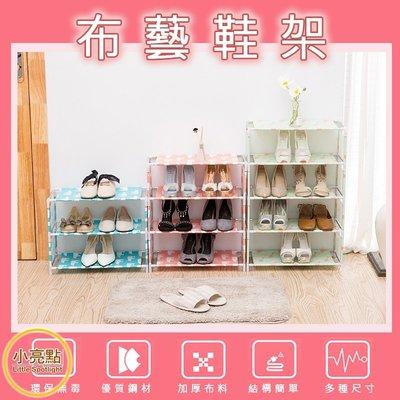 【小亮點】DIY三層布藝鞋架 簡易鞋架 多層收納鞋櫃 經濟型鞋架 組裝式鞋櫃 收納架 桃園市