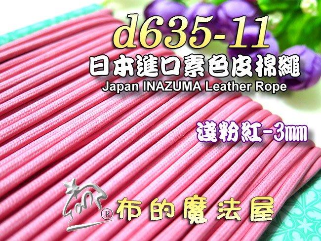 【布的魔法屋】d635-11日本進口淺粉紅3mm素色皮棉繩 (日本製仿皮棉繩,日本棉繩,圓包繩.拼布出芽,蠟繩臘繩皮繩)