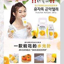 ‼️‼️新產品‼️‼🍋柚子肌膚排毒果凍