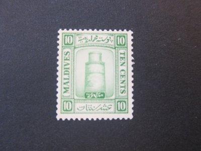 【雲品】馬爾代夫Maldives 1933 Sc 15 MH 庫號#B534 88078
