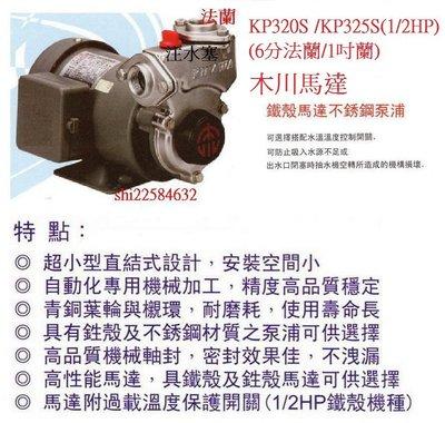 *黃師傅*【木川泵浦1】KP320S ~1/2HP抽水機~抽水馬達~木川馬達~白鐵泵浦~不生銹水 抽水機 KP320 S