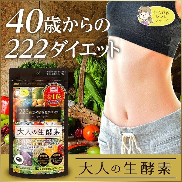 日本【GypsophilA】222種蔬果 生酵素 玻尿酸 濃縮膠囊 60粒入 30天份