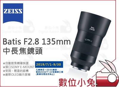 數位小兔【限時活動 ZEISS Batis F2.8 135mm 中長焦鏡頭 送保護鏡】2.8/135 石利洛 公司貨