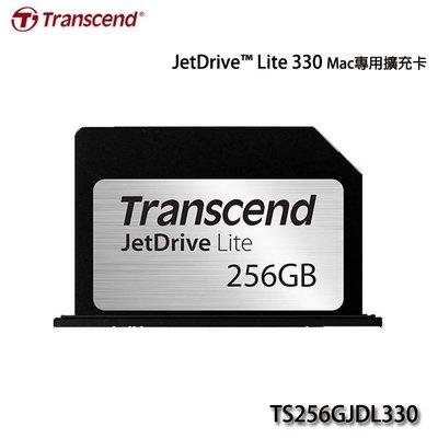 【MR3C】含稅 創見 JetDrive Lite 330 256G 256GB 擴充卡 MacBook專用 新竹市
