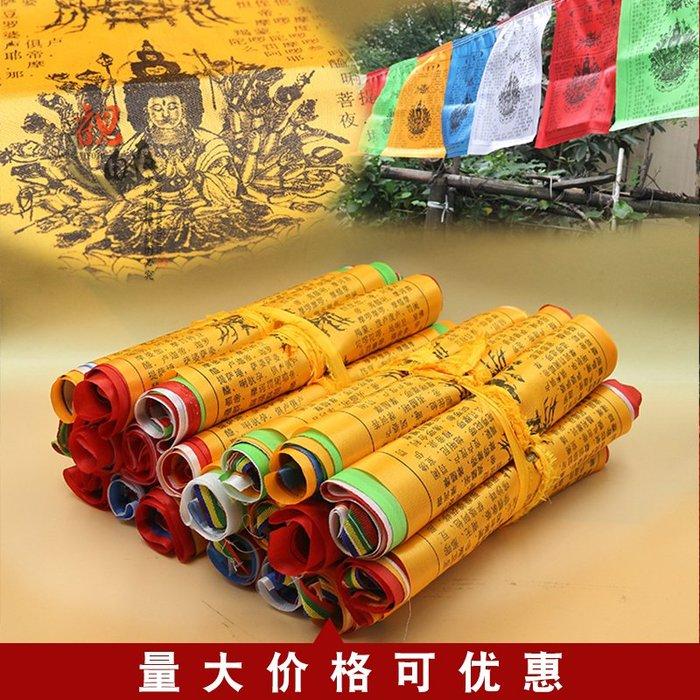 聚吉小屋 #千百智經幡大悲咒漢字優質綢布風馬經旗6米20面密宗用品佛教