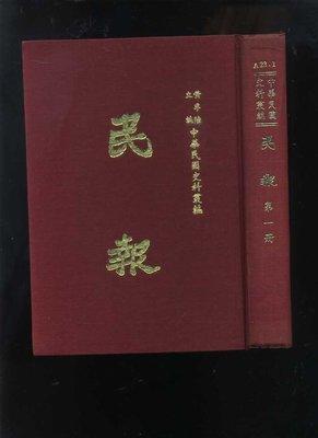 【易成中古書】《民報 (第一冊)》58年初版精裝本│黃季陸│662
