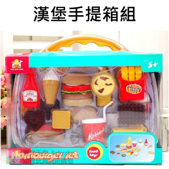 ◎寶貝天空◎【漢堡手提箱組】扮家家酒玩具,仿真速食玩具,塑膠玩具食物,切切樂漢堡薯條餅乾熱狗點心蛋塔