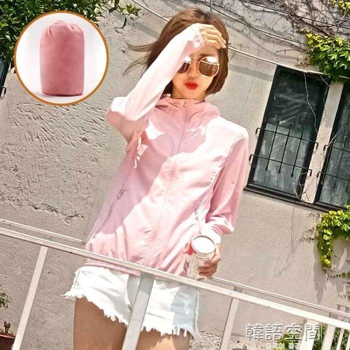 防曬衣女短款2018夏季新款修身薄款透氣騎車外套防曬衫防曬服女潮