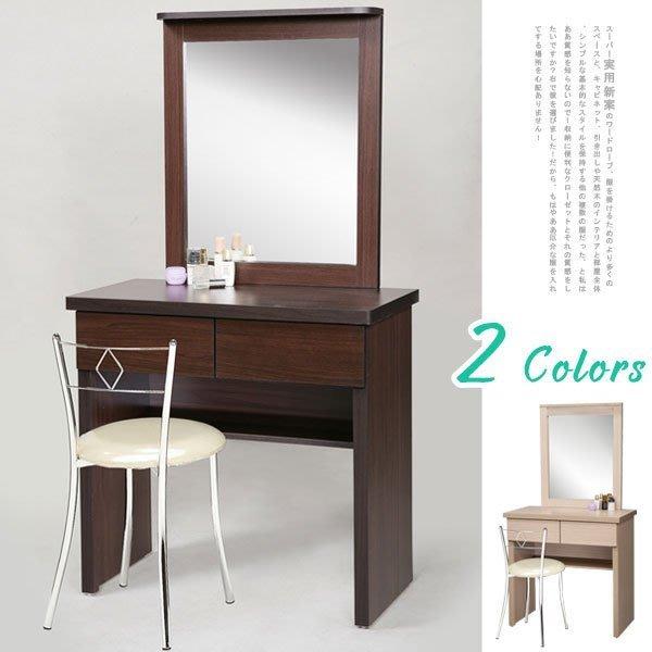 朵拉化妝桌椅組 穿衣鏡 化妝椅 房間組 套房《DIY家具生活館》DR-1252-R03A10(胡桃/白橡)