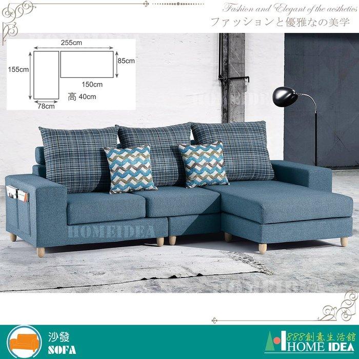 『888創意生活館』047-C603-1希伯來L型沙發$14,500元(11-1皮沙發布沙發組L型修理沙發家)花蓮家具