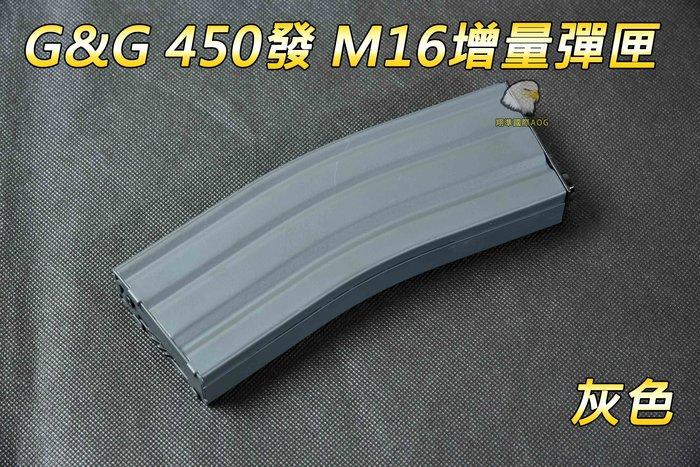 【翔準軍品AOG】G&G 450發 M16增量彈匣(灰) M4彈匣 增量彈匣 08-008