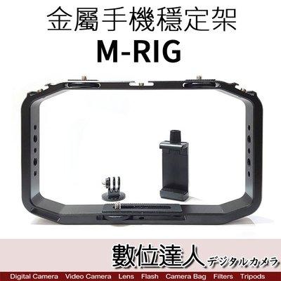 【數位達人】金屬手機穩定器 M-RIG / 手持穩定器 提籠跟拍套組 提籠 跟拍 攝影 兔籠 類U-Rig