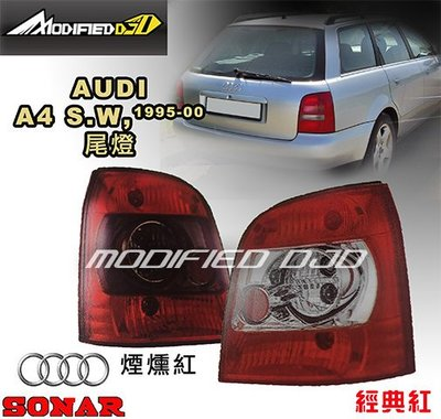 DJD Y0555 AUDI A4 95-00年 5D 煙燻紅/經典紅 尾燈