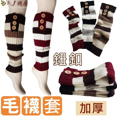 F-47漸層斑馬-鈕釦襪套【大J襪庫】1雙160元-雙色橫條雙拼長襪套-三顆木質扣子-保暖加厚針織-日本襪套毛襪女生雜誌