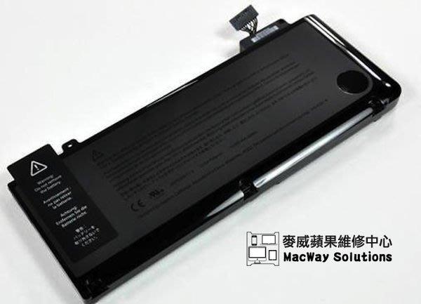 [台中 麥威蘋果] 蘋果MacBook Pro Unibody 電池13吋/15吋適用A1280 A1322 A1382