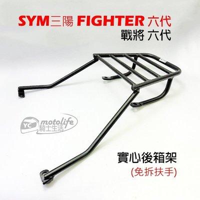 YC騎士生活_SYM三陽 後架 戰將 Fighter 六代 後箱架 貨架 行李箱架 漢堡架 全實心材質 免拆後扶手 6代