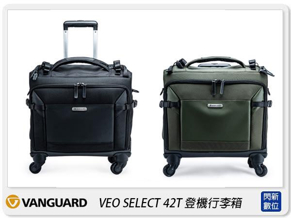 ☆閃新☆Vanguard VEO SELECT 42T 拉桿背包 行李箱 相機包 攝影包 黑色/軍綠(42,公司貨)