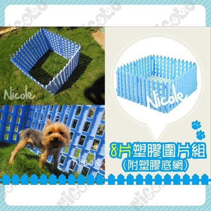 *Nicole寵物*八片塑膠圍片組〈附塑膠底網,底盤〉《商品大促銷》圍欄,柵欄,83x84cm,台灣,狗籠,圍欄,DIY