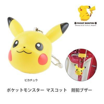 尼德斯Nydus~* 日本正版 口袋怪獸 神奇寶貝 皮卡丘 Pikachu大音量警報器 鑰匙圈 吊飾
