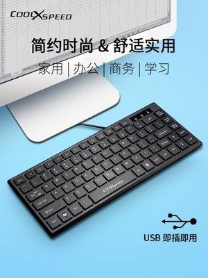 K1802巧克力小鍵盤有線電腦筆記本外接輕薄迷你便攜家用游戲USBYYP